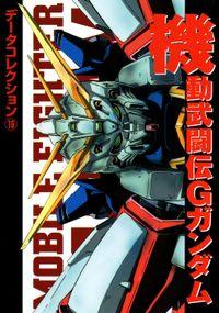 電撃データコレクション(16) 機動武闘伝Gガンダム