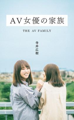 AV女優の家族-電子書籍