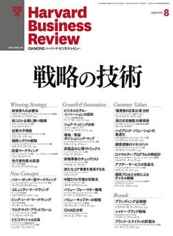 DIAMONDハーバード・ビジネス・レビュー 10年8月号-電子書籍