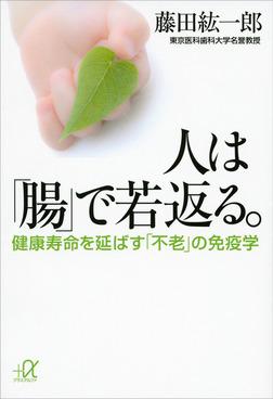 人は「腸」で若返る。 健康寿命を延ばす「不老」の免疫学-電子書籍