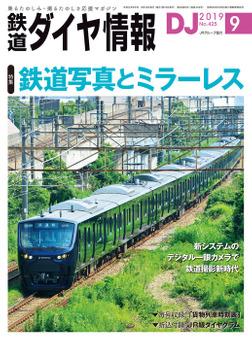 鉄道ダイヤ情報_2019年9月号-電子書籍