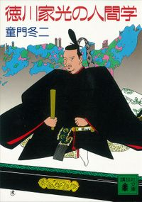 徳川家光の人間学