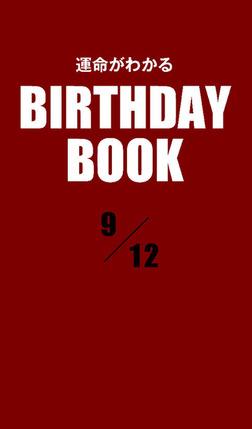 運命がわかるBIRTHDAY BOOK  9月12日-電子書籍