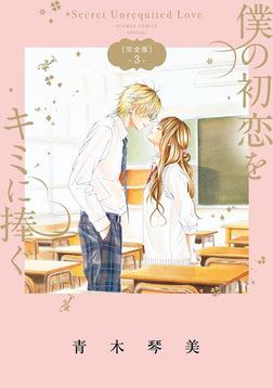 僕の初恋をキミに捧ぐ 完全版(3)-電子書籍