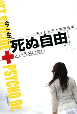 「死ぬ自由」という名の救い-電子書籍