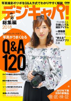 デジキャパ!総集編2018-電子書籍