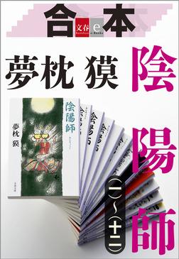 合本 陰陽師(一)~(十二)【文春e-Books】-電子書籍