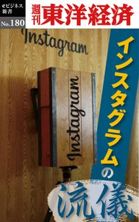 インスタグラムの流儀―週刊東洋経済eビジネス新書No.180