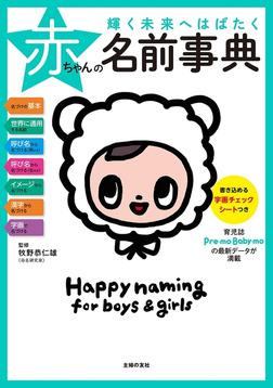 輝く未来へはばたく赤ちゃんの名前事典-電子書籍