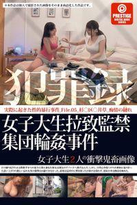 犯罪録 女子大生拉致監禁集団輪姦事件 File.05