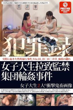 犯罪録 女子大生拉致監禁集団輪姦事件 File.05-電子書籍