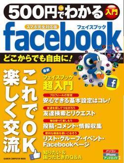 500円でわかる facebook スマホ完全対応版-電子書籍