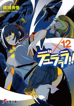 デュラララ!!×12-電子書籍