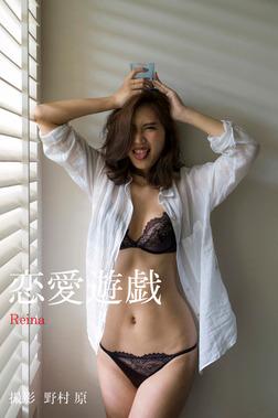 恋愛遊戯 Reina-電子書籍