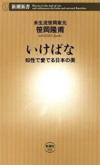 いけばな―知性で愛でる日本の美―