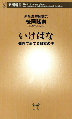 いけばな―知性で愛でる日本の美―-電子書籍