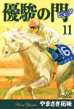 優駿の門-ピエタ- 11-電子書籍