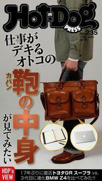 Hot-Dog PRESS (ホットドッグプレス) no.235 仕事ができるオトコの鞄の中身が見てみたい!