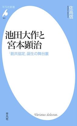 池田大作と宮本顕治-電子書籍