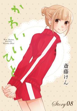 AneLaLa かわいいひと story08-電子書籍