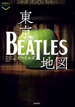 東京ビートルズ地図-電子書籍