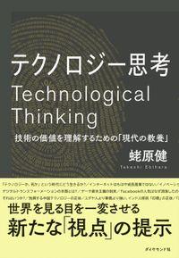 テクノロジー思考(ダイヤモンド社)