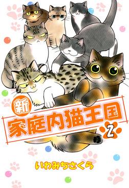 新・家庭内猫王国(2)-電子書籍