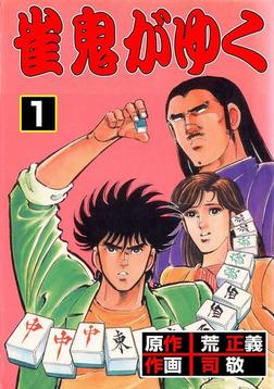 雀鬼がゆく1-電子書籍