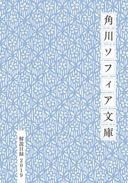 角川ソフィア文庫目録2019-電子書籍