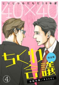 40×40 ちくわ会議【完全版】~じりじりもだもだ20年愛~(4)-電子書籍