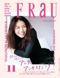 FRaU (フラウ) 2017年 11月号