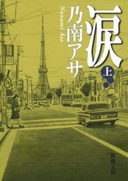 涙(上)-電子書籍