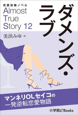 恋愛体験ノベル Almost True Story12 ダメンズ・ラブ【短編】-電子書籍