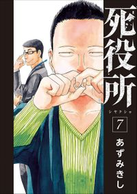 【期間限定 試し読み増量版】死役所 7巻