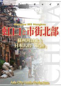 上海005虹口と市街北部 ~蘇州河以北と日本人の「足跡」