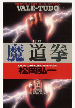 魔道拳-電子書籍