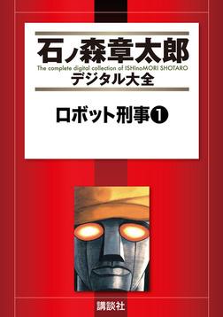 ロボット刑事(1)-電子書籍