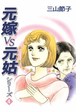 元嫁VS元姑シリーズ 4巻-電子書籍