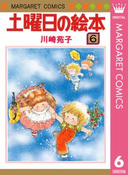 土曜日の絵本 6-電子書籍