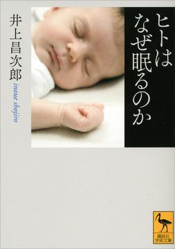 ヒトはなぜ眠るのか-電子書籍