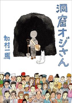 洞窟オジさん-電子書籍