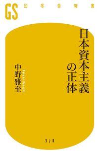 日本資本主義の正体