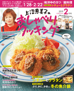 上沼恵美子のおしゃべりクッキング2019年2月号-電子書籍