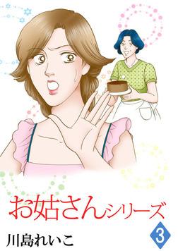 お姑さんシリーズ(3)-電子書籍