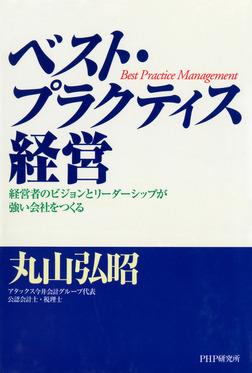 ベスト・プラクティス経営 経営者のビジョンとリーダーシップが強い会社をつくる-電子書籍