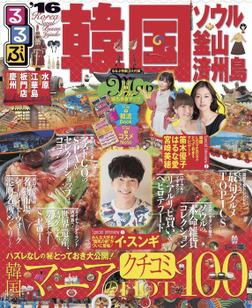 るるぶ韓国 ソウル・釜山・済州島'16-電子書籍