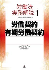 労働法実務解説1 労働契約・有期労働契約