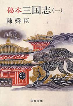 秘本三国志(一)-電子書籍