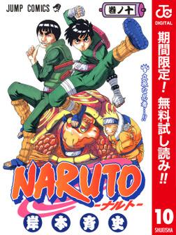 NARUTO―ナルト― カラー版【期間限定無料】 10-電子書籍