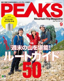 PEAKS 2019年9月号 No.118-電子書籍